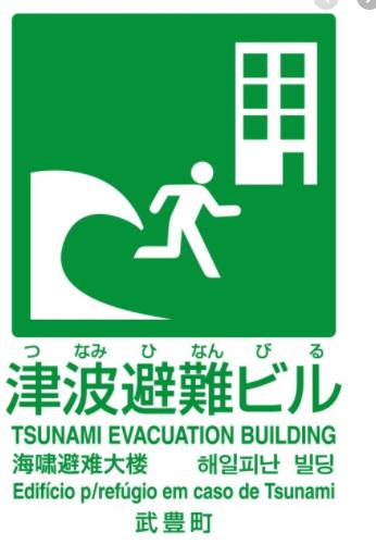 津波避難ビル マーク