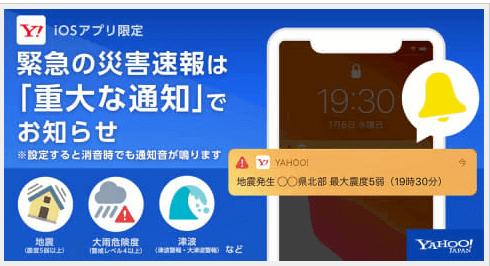 津波警報アプリ