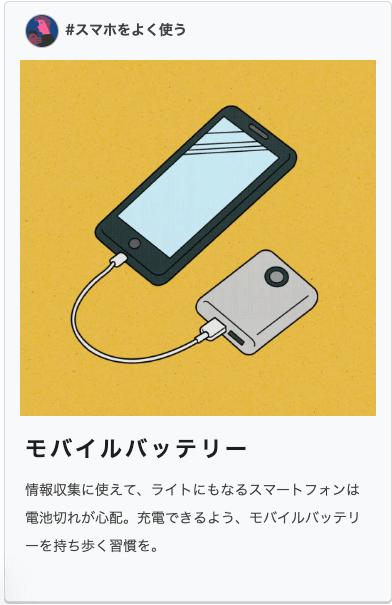 防災ダイバーシティ モバイルバッテリー