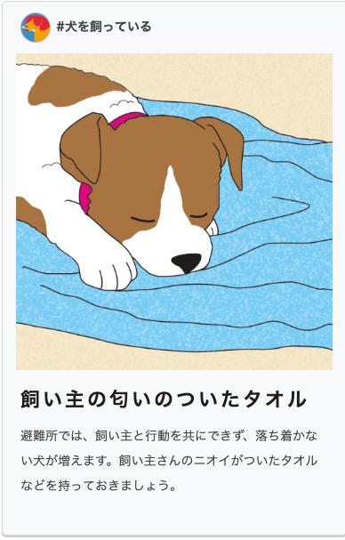防災ダイバーシティ 犬 タオル